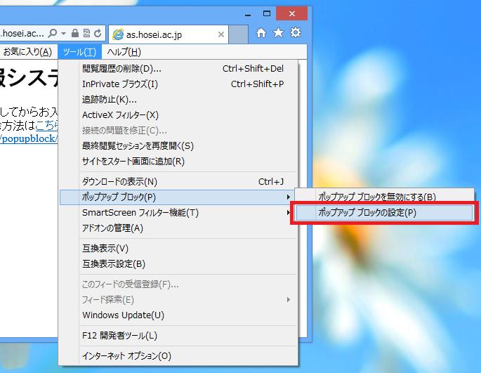 internet explorer のポップアップ ブロックと互換表示設定