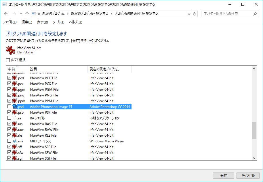 Windows 10 のファイルの関連付け・アプリの既定値がリセット