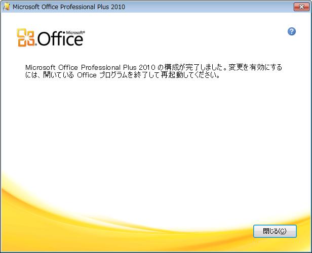 Microsoft - Office professional plus 2010 activation ...